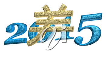 2015 - Chinese Lunar Year of the Goat. Chinese calligraphy goat.